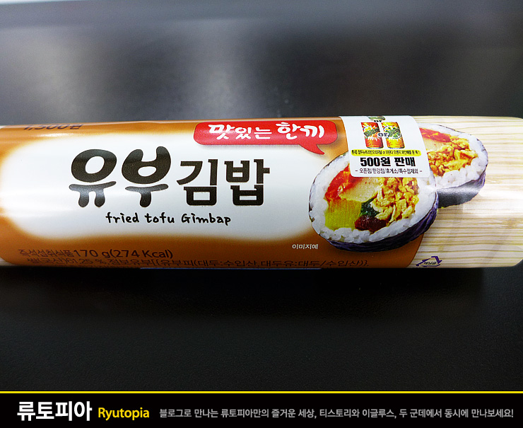 2014.4.24. 맛있는 한끼, 유부김밥 (세븐일레븐) ..