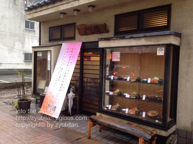 [여행] 20140413 가고시마 : 돈까스 카와큐우(とん..