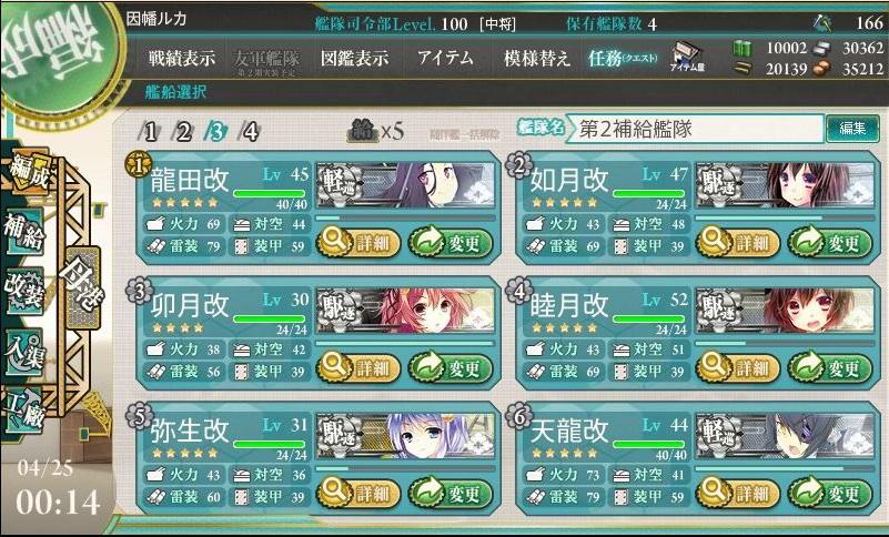 [칸코레] E-4 까지 돌파후 함대 중간결산.
