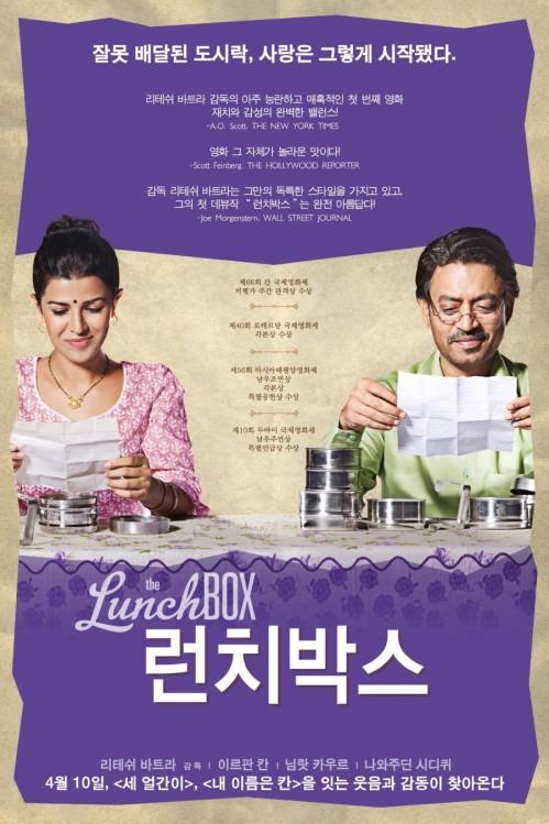 [영화] 런치박스 (Lunchbox, 2013)