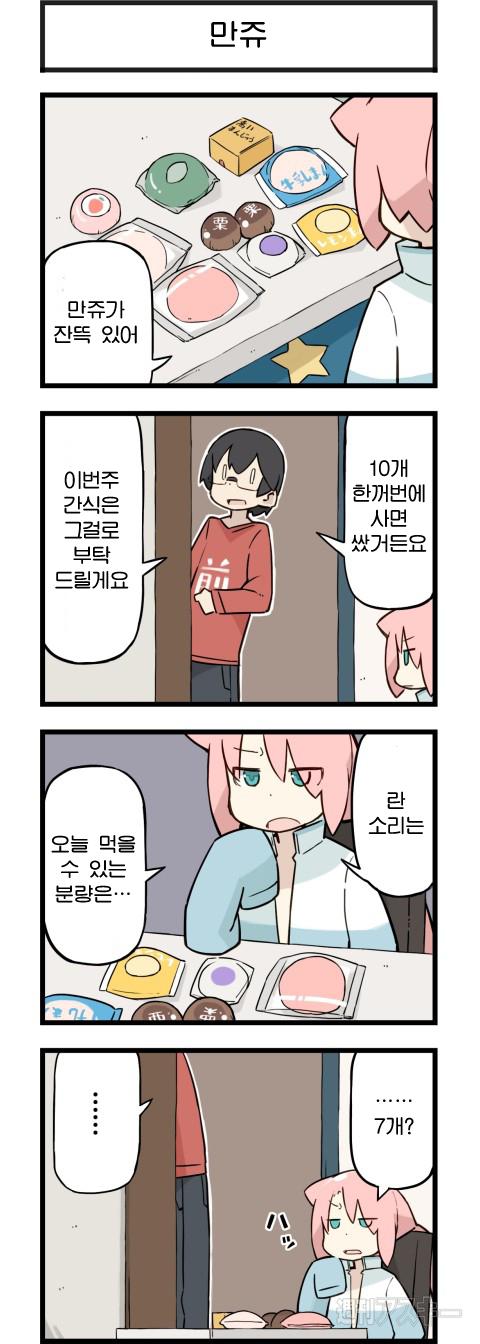 코믹『그와 컬리트』제 126화 만쥬