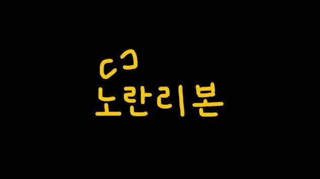 김창완밴드 - 노란리본
