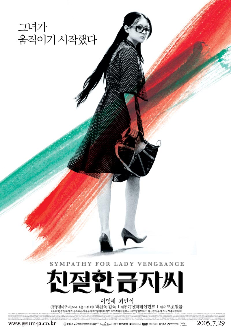 '친절한 금자씨'·'하녀', 타임지 선정 여성 복수극 톱1..