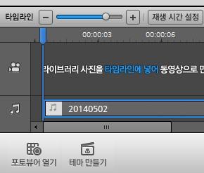 네이버 포토동영상 소리 페이드인(Fade In) 문..
