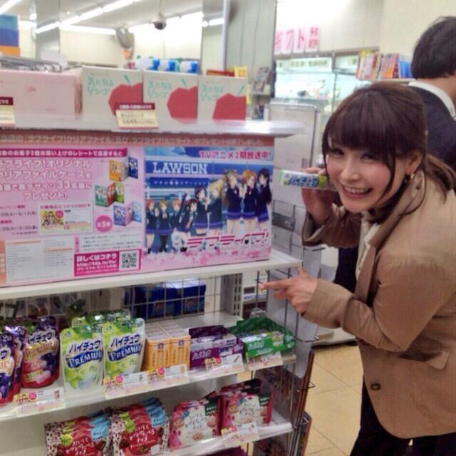 성우 닛타 에미, 도쿠시마의 로손 매장에서 찍은 사진