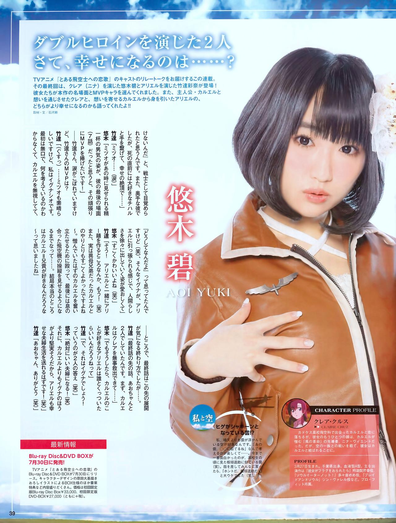 성우 유우키 아오이 & 타케타츠 아야나의 잡지 사진..