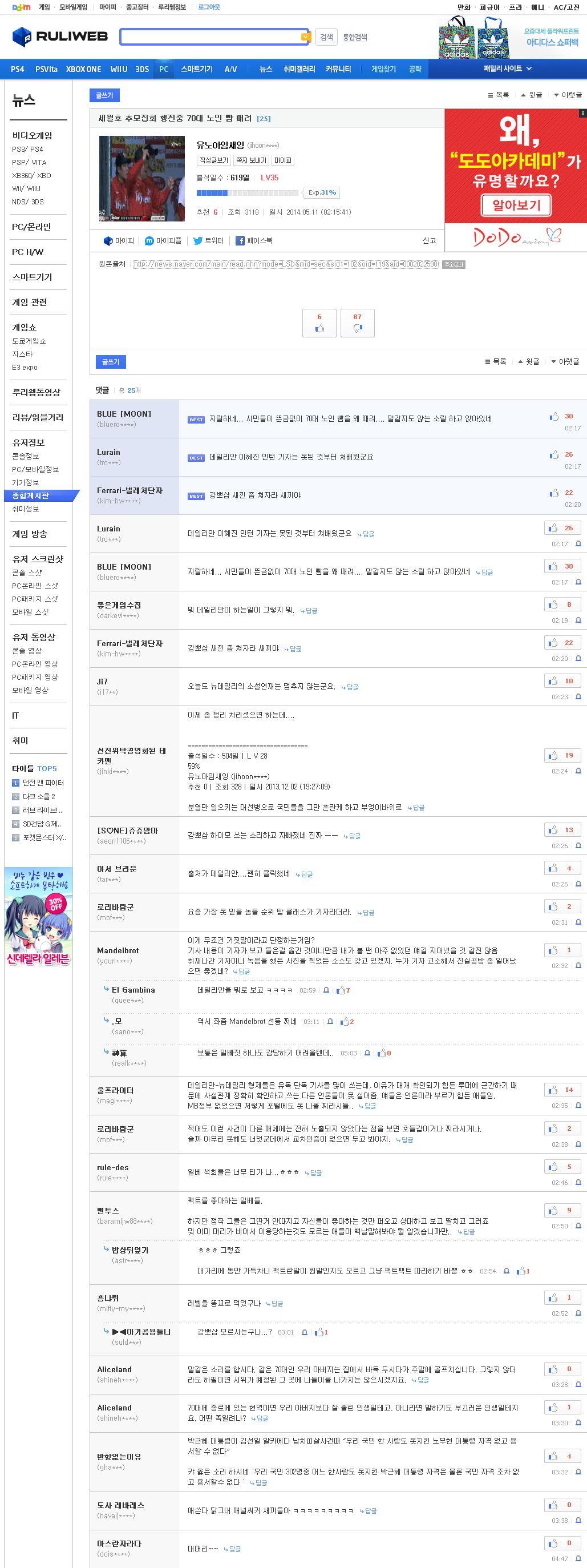 서울 세월호 촛불집회에서 노인 집단 폭행 사건 발생