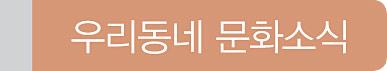 스크랩] 2014+5 문화예술프로그램 - 지역별 1/2 for ..