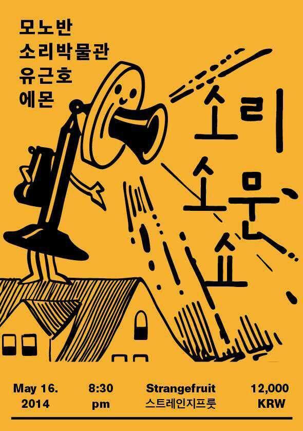 2014. 5월 에몬 (Emon) 공연일정