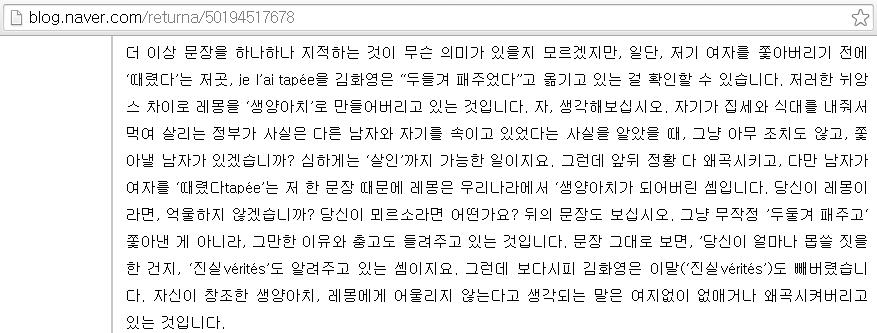 이정서의 이방인 번역본, 쟁점 정리