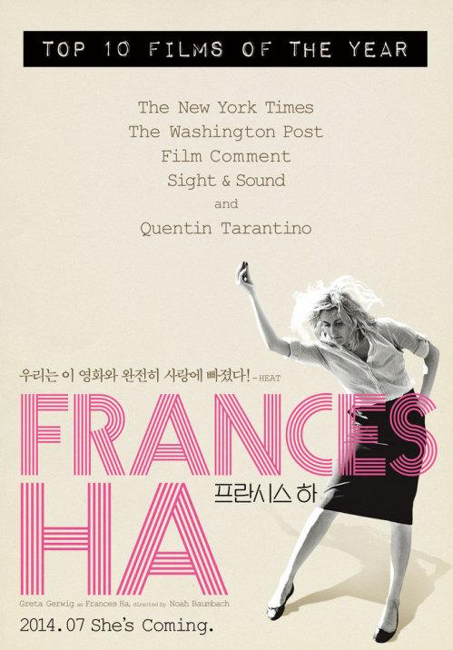 프란시스 하, Frances Ha (2014)