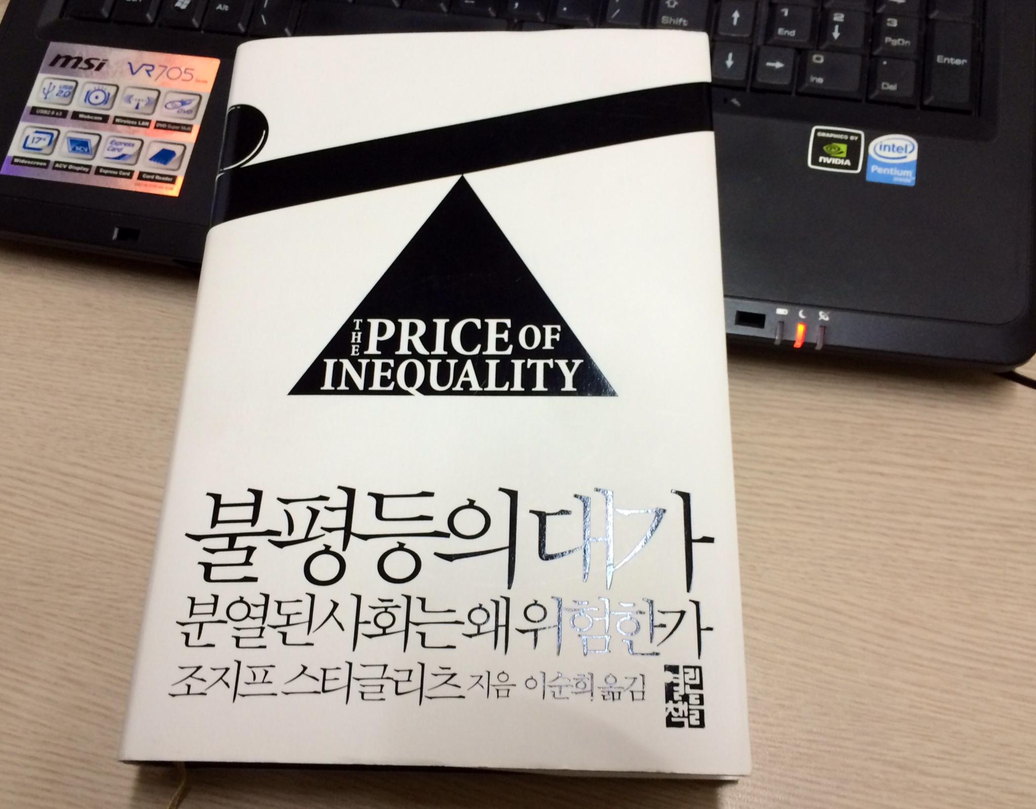 불평등의 대가 - 조지프 스티글리츠 / 이순희 역