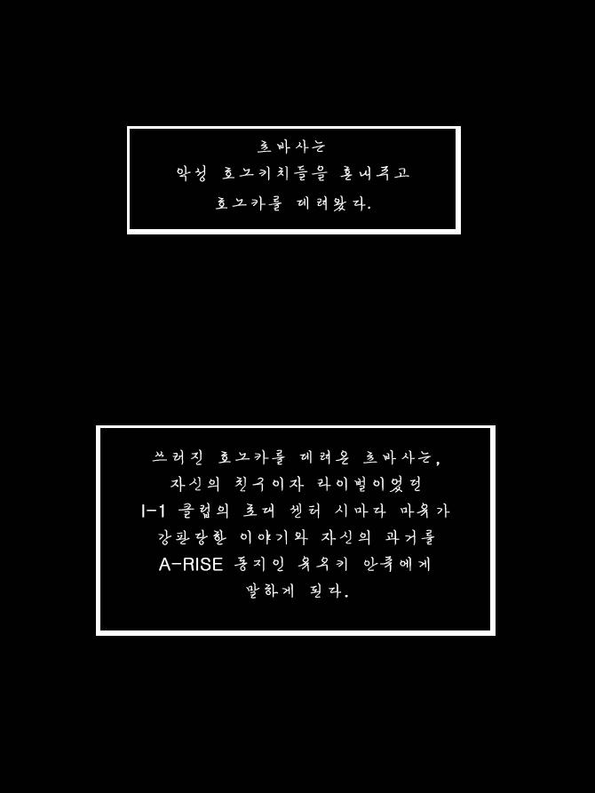 [러브라이브] 사랑삶 검투사 3화 (쁘끔)