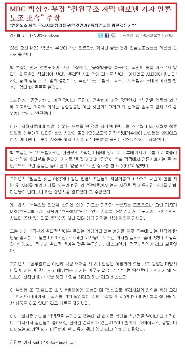 mbc 세월호 전원구조 오보 ...언론노조 가입 기자..