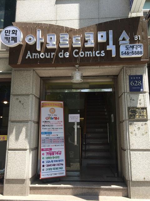 신사동 만화 카페 '아모르 드 코믹스'