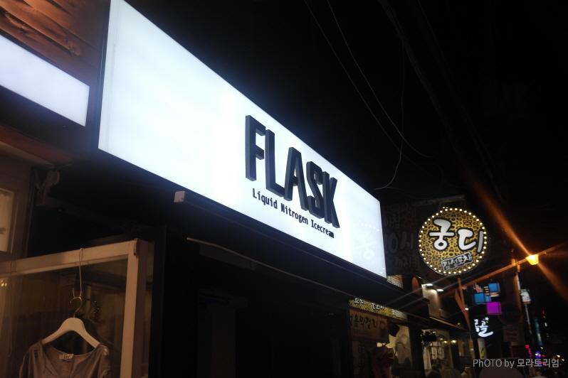 FLASK (대구 동성로)