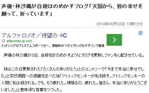 [ㄷㄷㄷ] 성우 하야시 사오리의 자살 암시글 ->..
