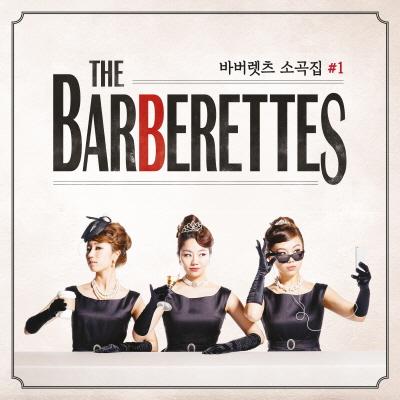 [리뷰] 바버렛츠(The Barberettes) - 바버렛..