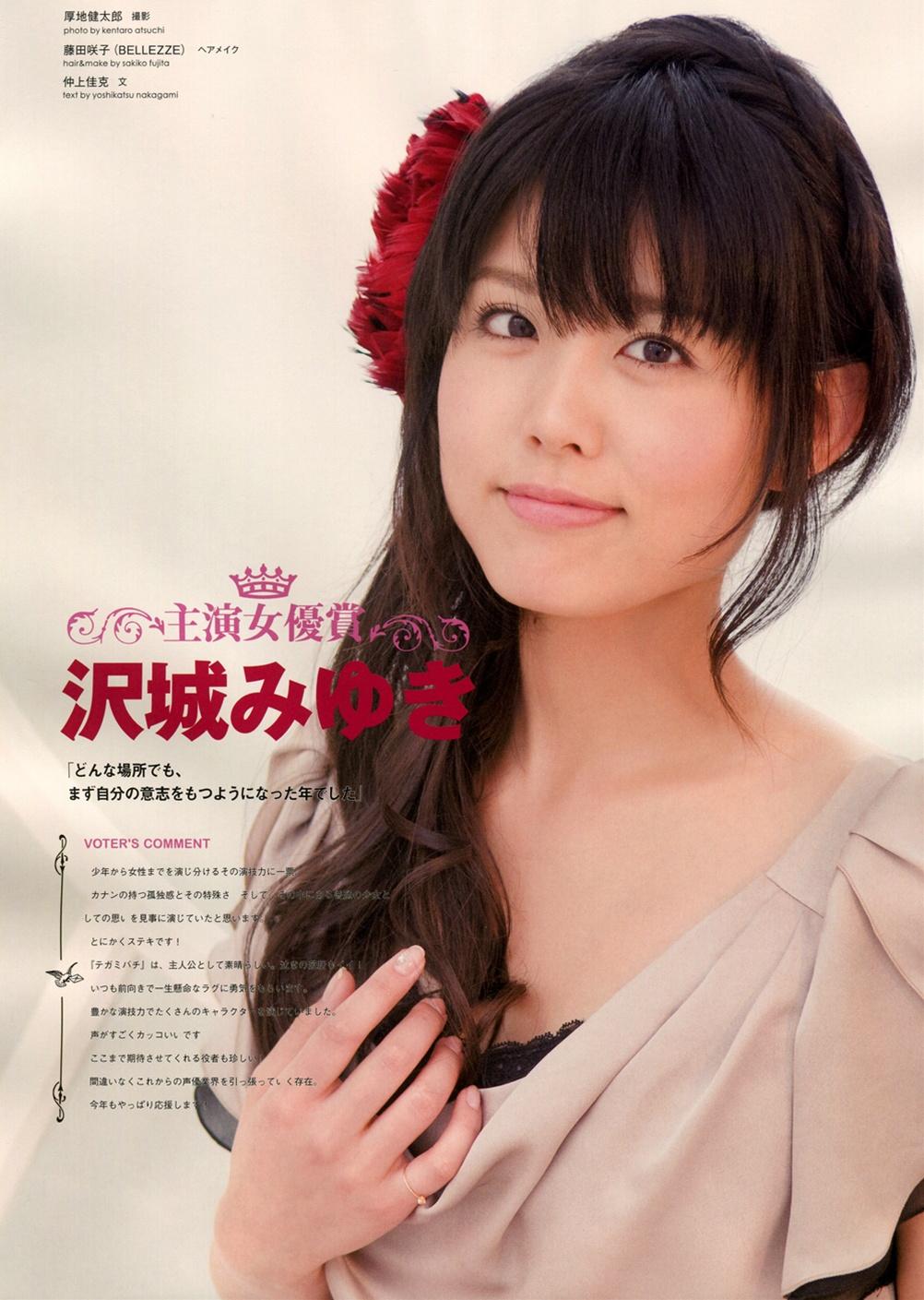 사와시로 미유키씨도 결혼 대열에 합류했군요...