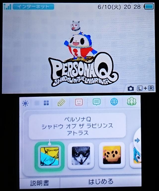 [3DS] 페르소나Q : 섀도우 오브 더 라비린스