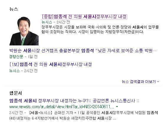 [경축] 박원순 서울부시장 임종석 내정