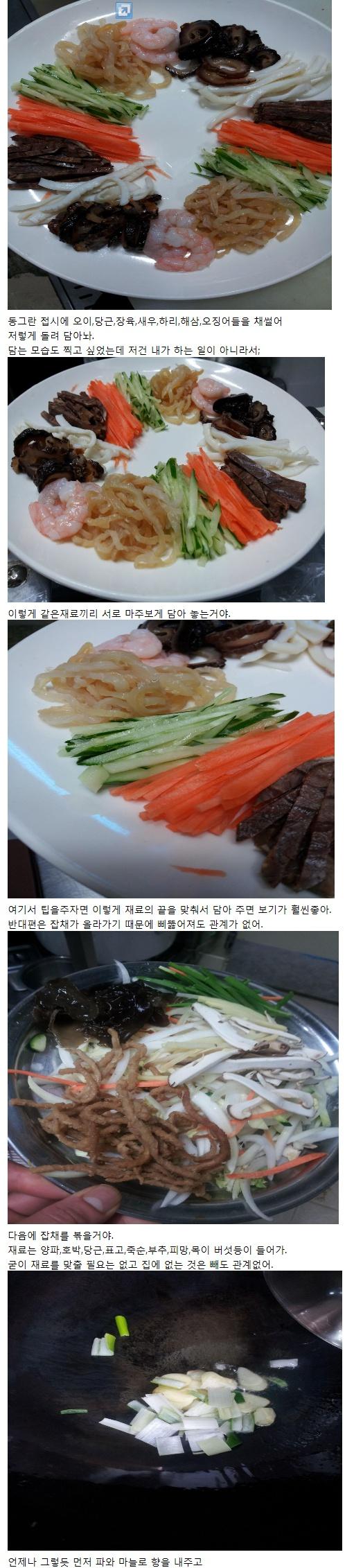 [레시피 공개] 중국집 양장피 만들기