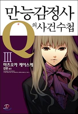 만능감정사 Q의 사건수첩 3권