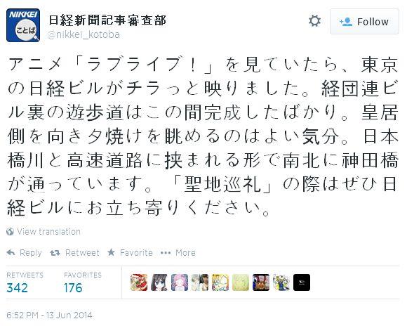 닛케이 신문, 러브라이브 애니메이션에 '닛케이 빌..