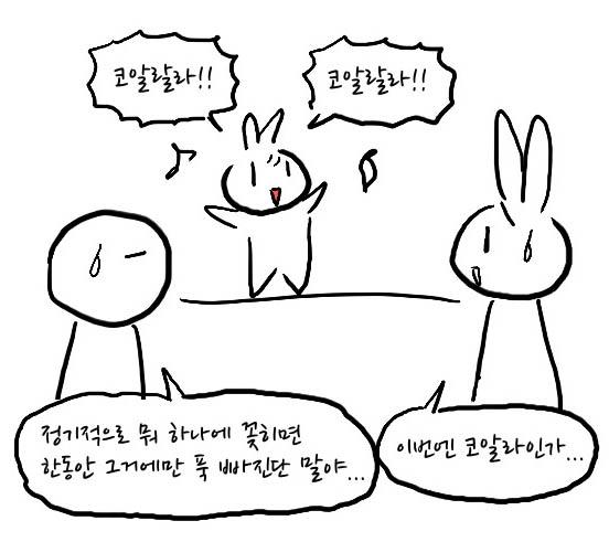 [제135회] 뀨뀨의 육아일기 제134화. 코알랄라