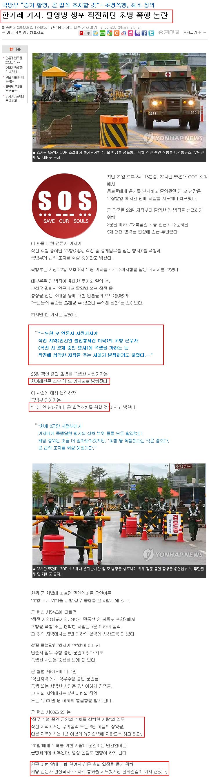 한괴뢰 기레기 임모 병장 탈영병 작전지역 초병폭행