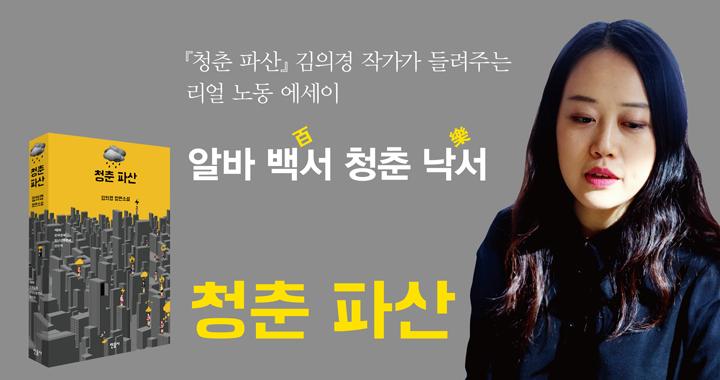 청춘파산 김의경의 알바백서 -생애 최초의 아르바이트