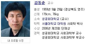 고경죄6 : 대구에 대한 애증 - 김동춘