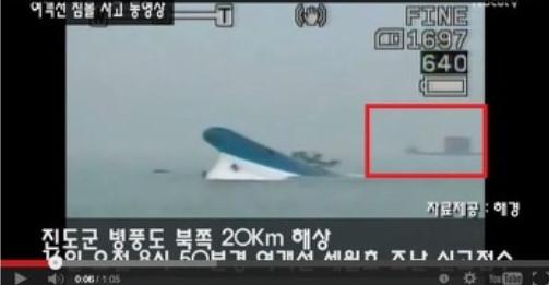 세월호 잠수함 충돌설을 퍼트리는 음모는?