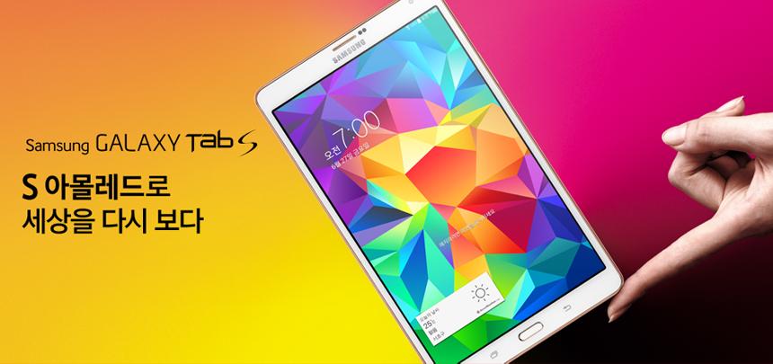 삼성, 갤럭시 탭S 8.4와 10.5 국내 가격 공개