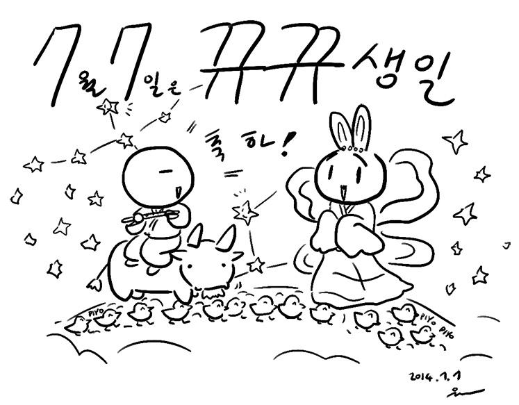 7월 7일은 뀨뀨 생일!!