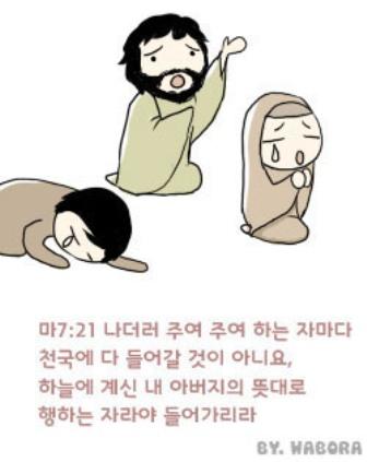 서구 교회 교파들의 한국선교