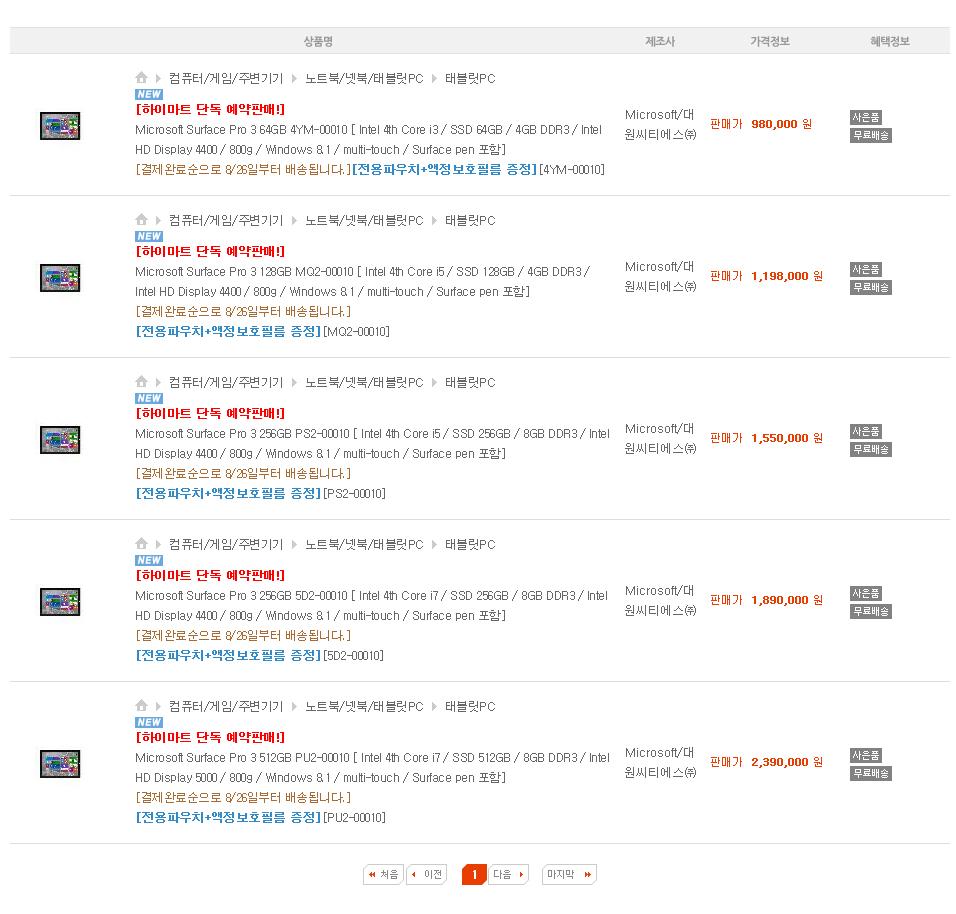서피스 프로3 국내 예약 판매 개시, 가격 공개