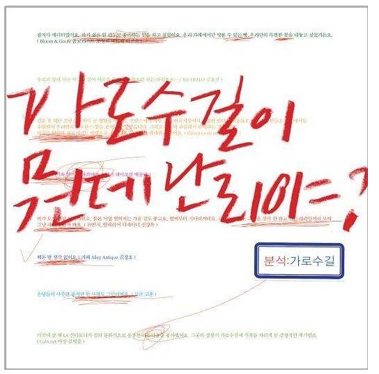 04. TBWA KOREA [가로수길이 뭔데 난리야?]