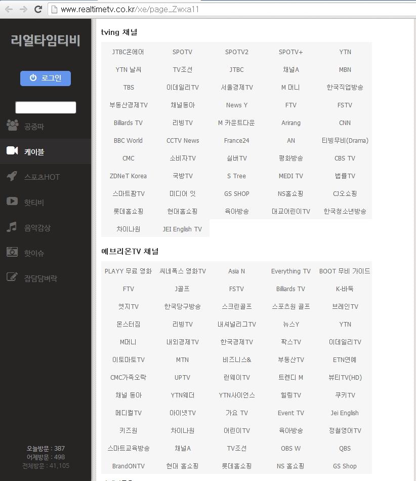 리얼타임티비, everyon.tv - 실시간TV 무료시청
