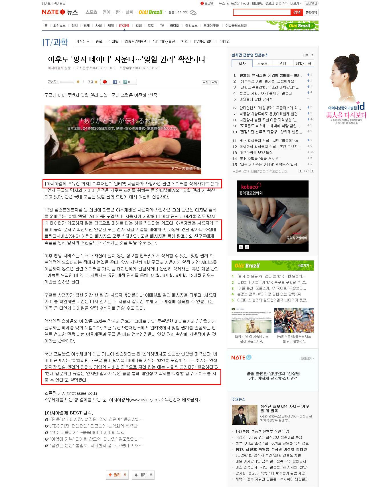 네티즌이 죽으면 글을 전부 삭제해? 누구 맘대로...