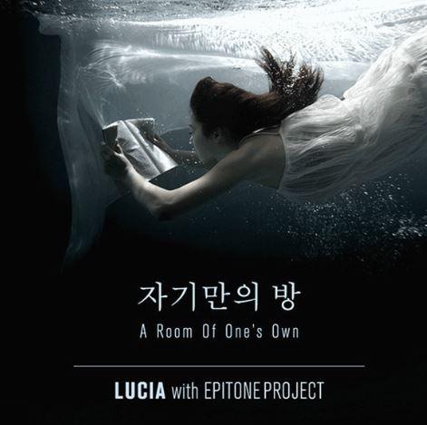 07. 심규선(Lucia) [안녕, 안녕]