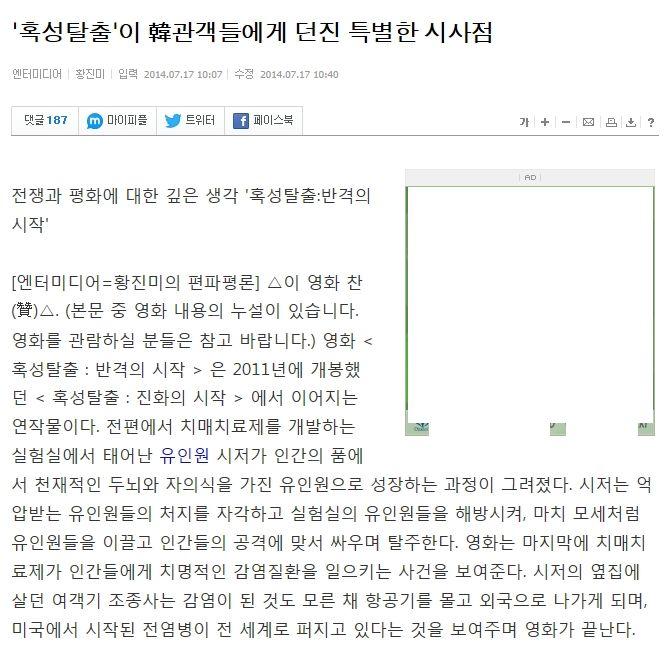 혹성탈출:반격의 서막 영화평론 결론 갑....