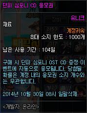 던파 심포니 OST CD 응모 결과