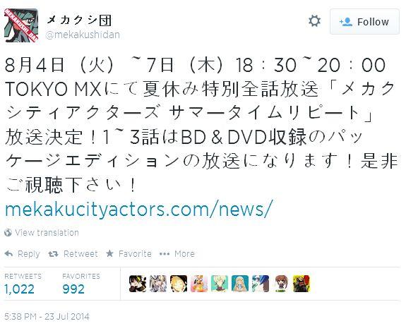 도쿄MX '메카쿠시티 액터즈' 8월 4일 - 7일 전편 방송