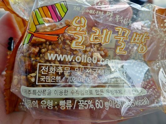 [제주] 올레 꿀빵 : 통영엔 오미사, 제주엔 올레.