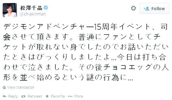 아나운서 마츠자와 치아키, 디지몬 어드벤처 15주년..