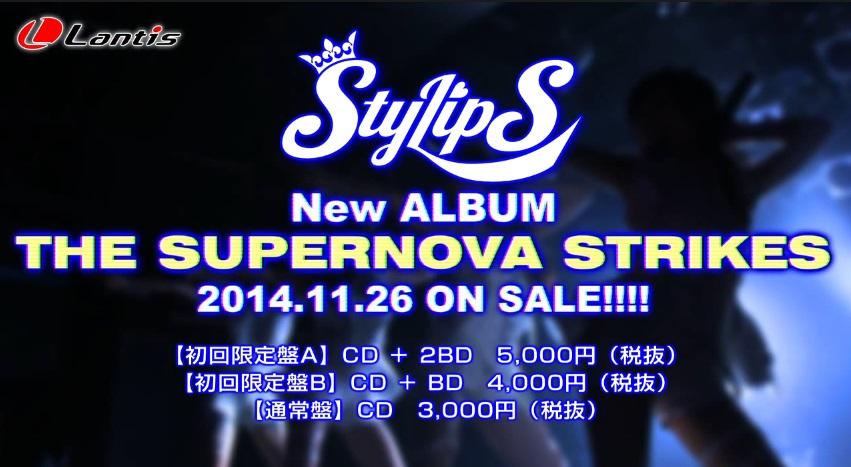 성우 유닛 StylipS 새로운 앨범, 2014년 11월 26일 발..