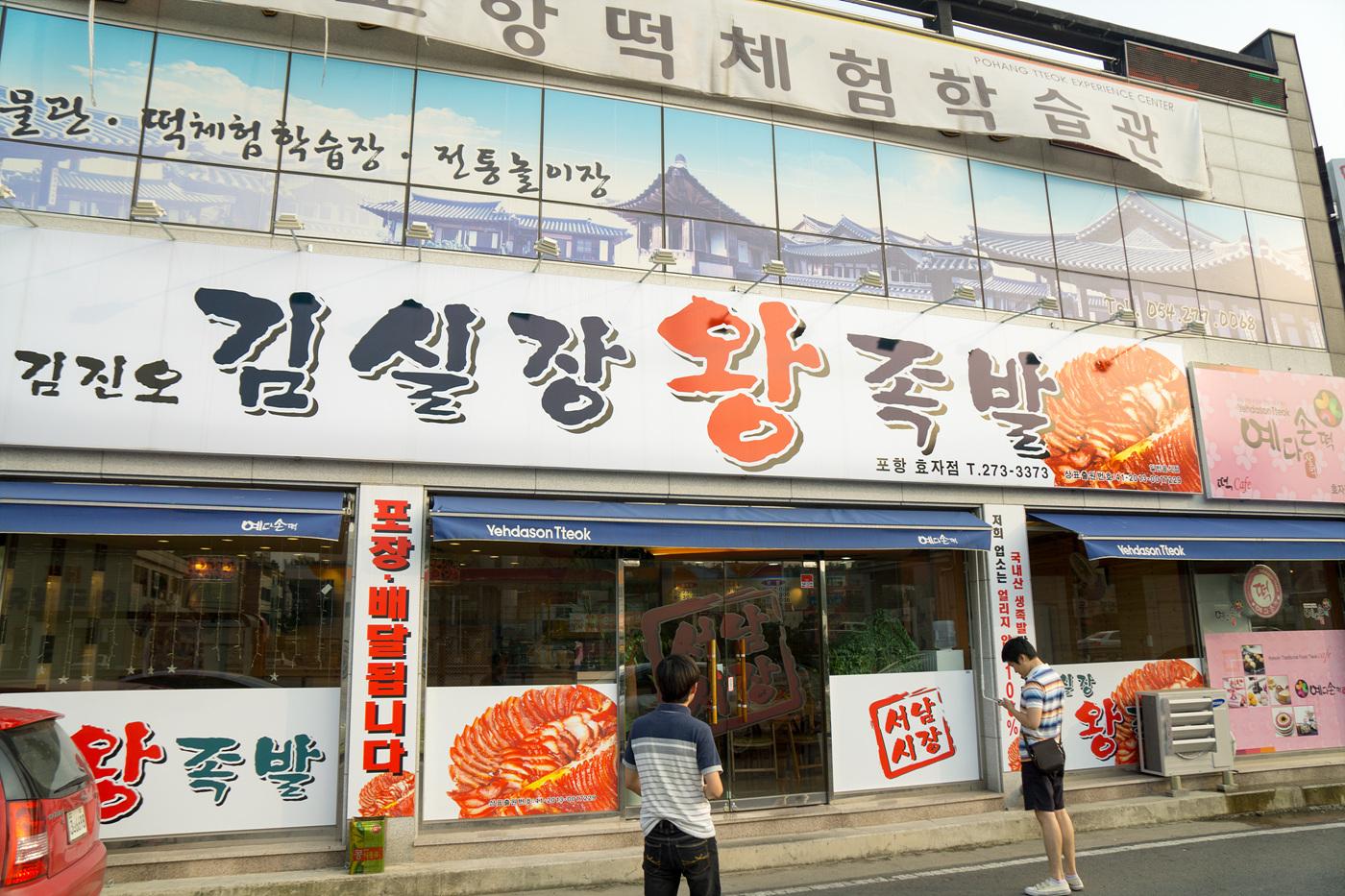 [포항 효자동] 김실장 왕족발
