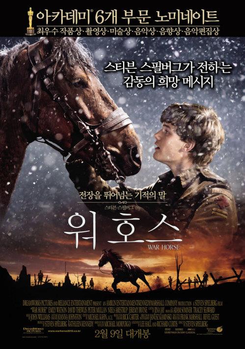 워 호스 War Horse , 2011