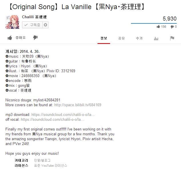 [黒Nya・茶理理] La Vanille